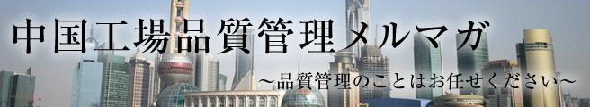 中国工場品質管理メルマガ